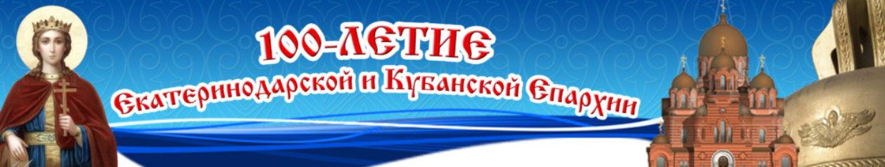 Сайт 100-летия образования Екатеринодарской и Кубанской епархии